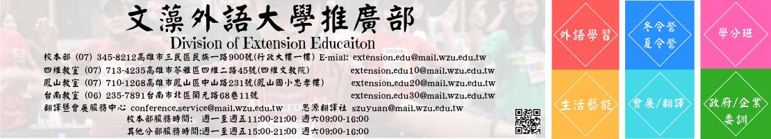 文藻外語大學推廣部.png