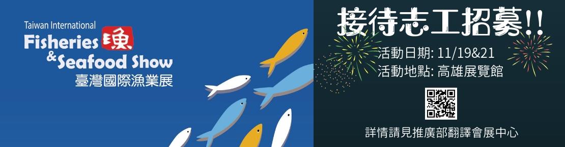 【志工招募】2018台灣國際漁業展