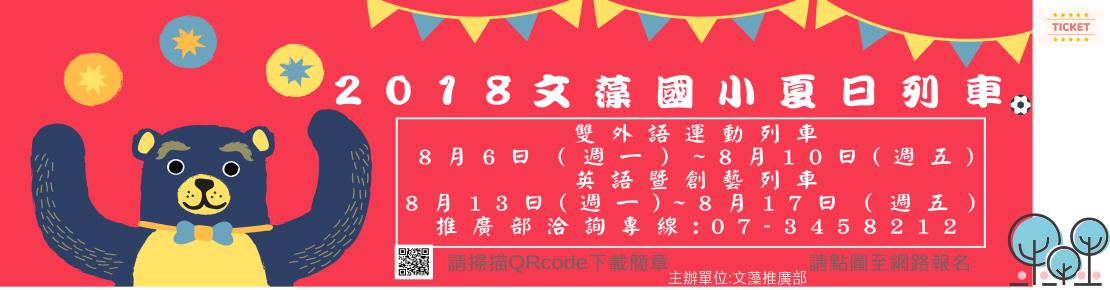 2018文藻國小夏日列車