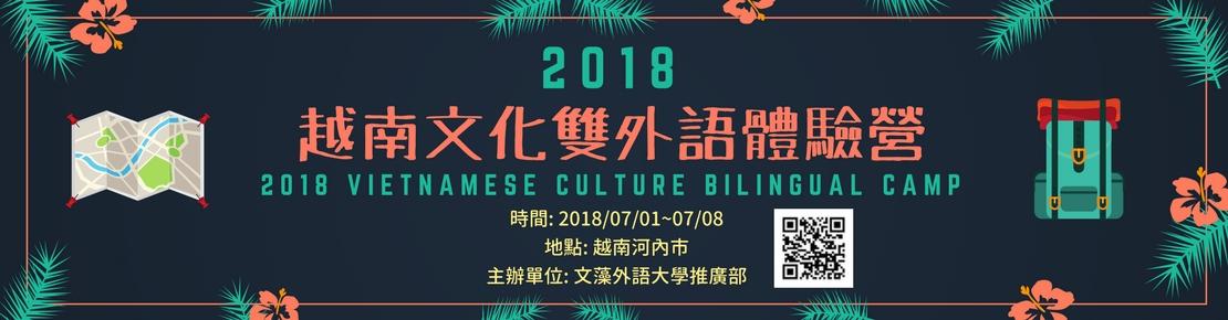 2018越南文化體驗營校首頁橫幅廣告