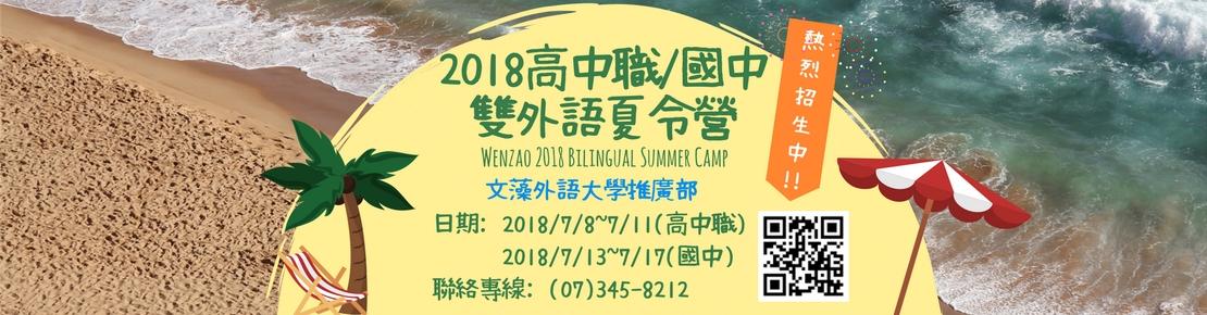 2018推廣部雙外語夏令營招生橫幅