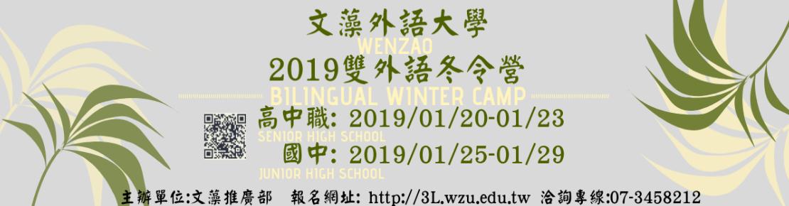 2019 雙外語冬令營(另開新視窗)
