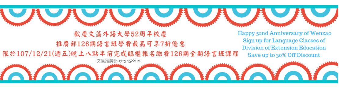 52周年慶(另開新視窗)