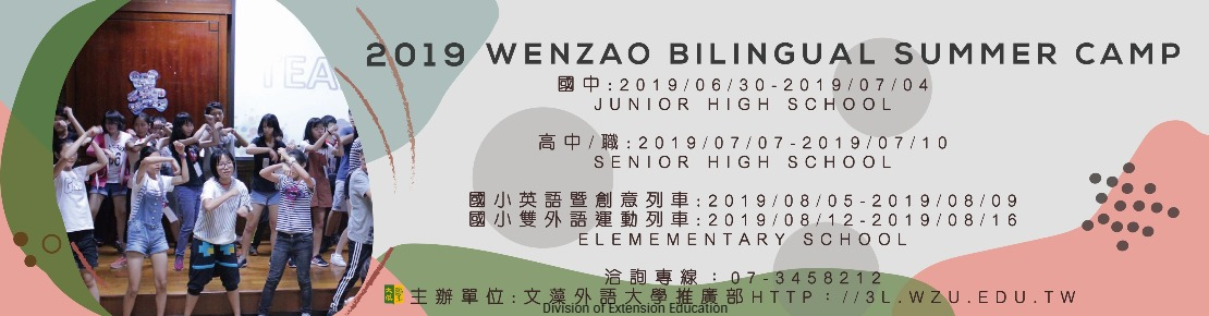 2019雙外語夏令營(另開新視窗)