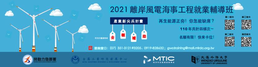 文藻外語大學_新尖兵課程推廣Banner(另開新視窗)