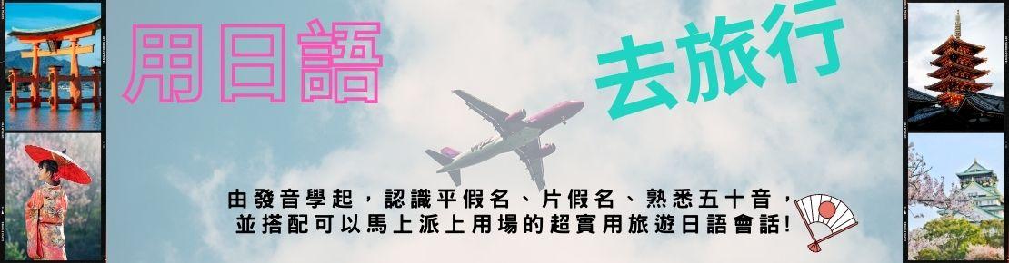 用日語去旅行(另開新視窗)