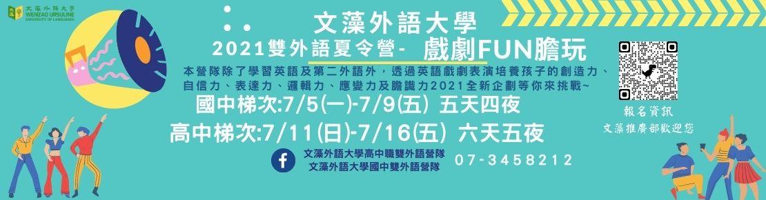 2021雙外語夏營隊(另開新視窗)