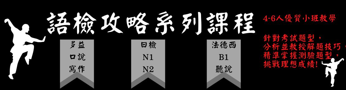 語檢攻略(另開新視窗)