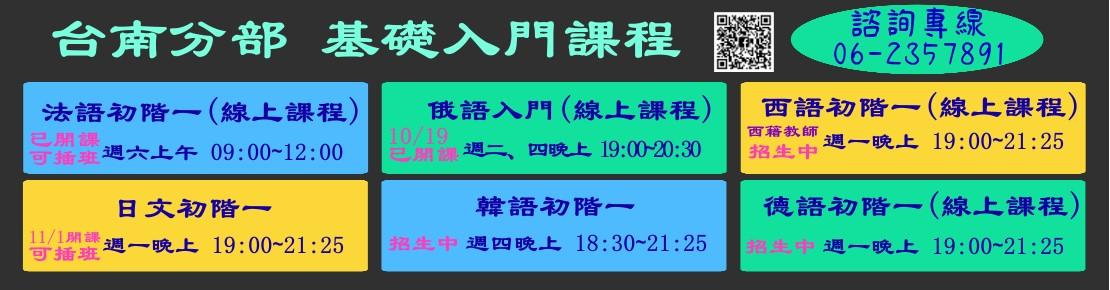 台南基礎入門課程(另開新視窗)