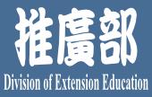 文藻外語大學 推廣部