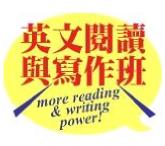 英文閱讀與寫作